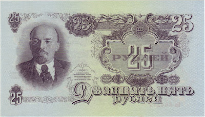 Soviet Union money currency 25 Rubles banknote