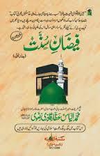 Faizan e sunnat book urdu free download pdf