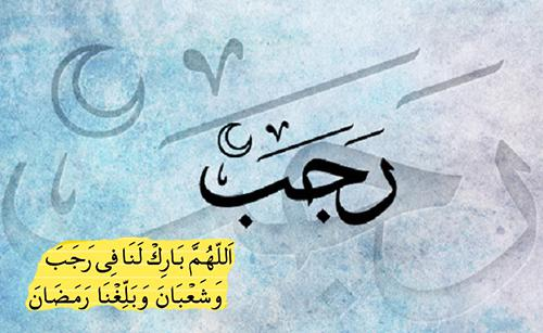 Sholawat Doa Khusus Bulan Rajab Lengkap Tulisan Arab Laitin Dan Artinya
