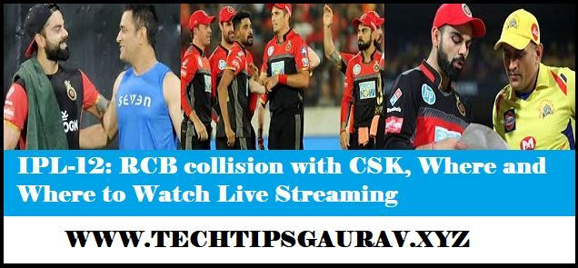 IPL-12: RCB collision with CSK, Where and Where to Watch Live Streaming, CSK vs RCB Live Streaming: Last year, the RCB team, with captain Kohli, failed to make it to the playoffs and was at sixth place in the points table. While Chennai Super King defeated Sunrise Hyderabaad in the final, they won the third IPL title.