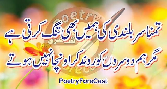 بلندی شاعری bulandi shayari