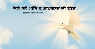 कैसे करें शांति व् आध्यात्म की खोज