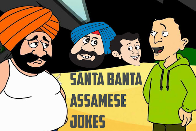 Assamese Jokes | Santa Banta Jokes in Assamese
