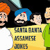 Assamese Jokes | Santa Banta Jokes in Assamese, SMS