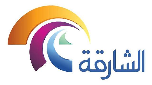 تردد قناة الشارقة (جودة عالية) alsharja HD channel frequency