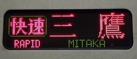 東京メトロ東西線 快速 三鷹行き1 05系LED