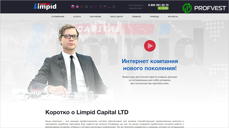 Обновления в Limpid Capital