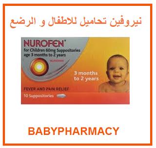 موقع طريقة استعمال الدواء نيروفين تحاميل للرضع والأطفال