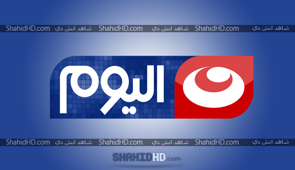 مشاهدة قناة Al Nahar AlYoum بث مباشر Al Nahar AlYoum TV LIVE HD