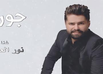 نور العمري - جوري