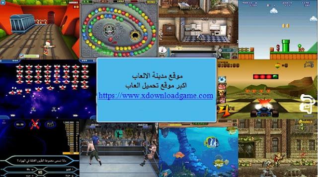 تحميل العاب مجانية برابط مباشر من موقع مدينة الالعاب
