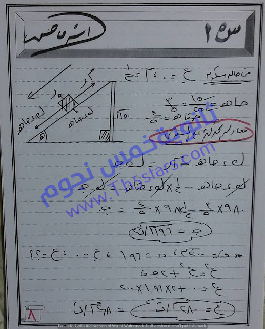 نموذج إجابات امتحان ديناميكا ثانوية عامة 2016 دور اول معاد وزارة التربية والتعليم للصف الثالث الثانوي 8
