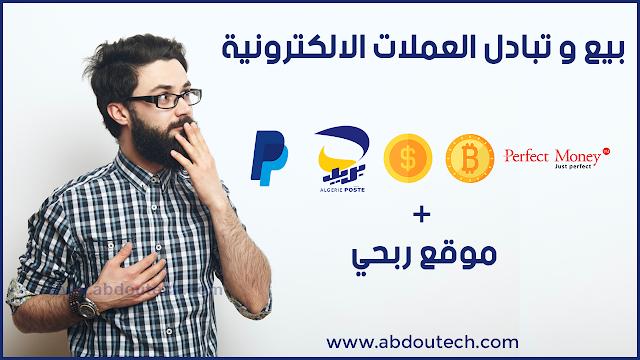 بيع و تبادل العملات الالكترونية