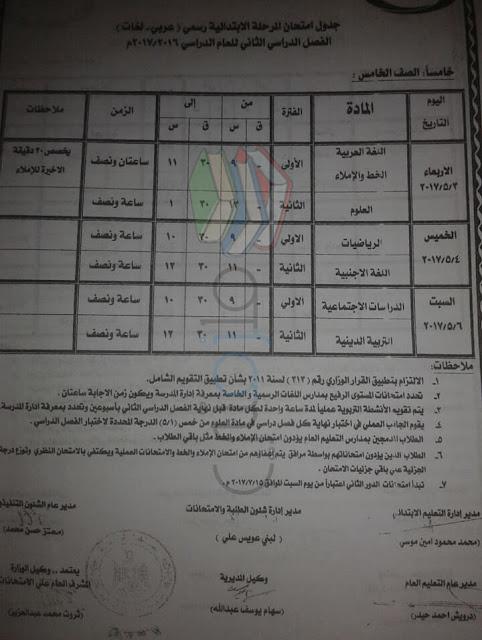 جدول امتحانات الصف الخامس الابتدائي 2017 الترم الثاني محافظة بني سويف