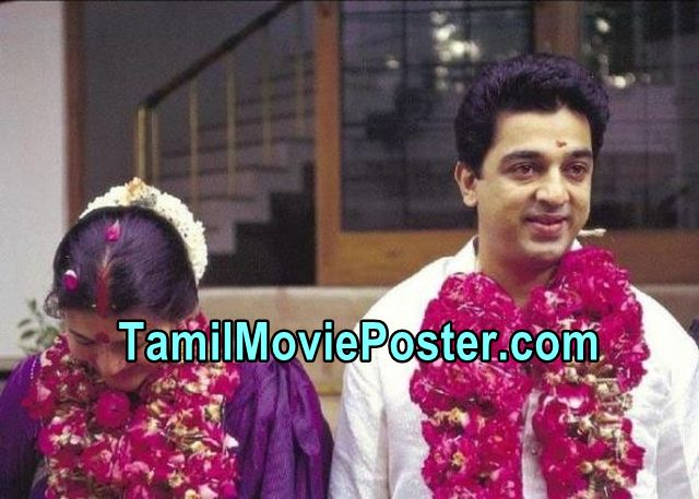 Tamil Movie Old Posters: Kamal Hassan Official 2nd Marriage Photos