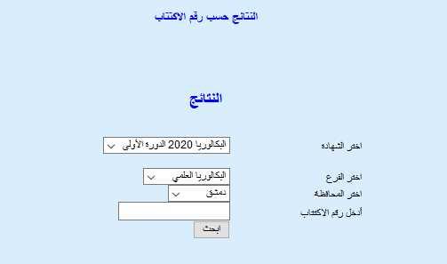 نتائج البكالوريا 2019 سوريا