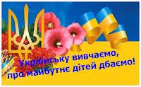 Картинки по запросу навчаємо української