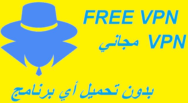 الحصول على VPN مجاني لتغيير ip address دون برامج