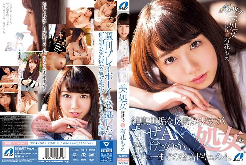 Beauty-virgin BI-SHOJO Yuhanamoe [XVSR-201 Arika Moe]