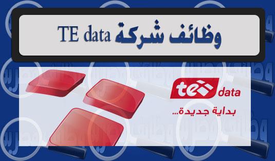 """وظائف الشركة المصرية للاتصالات """"TE data"""" للمؤهلات العليا من الجنسين 20 / 1 / 2017"""