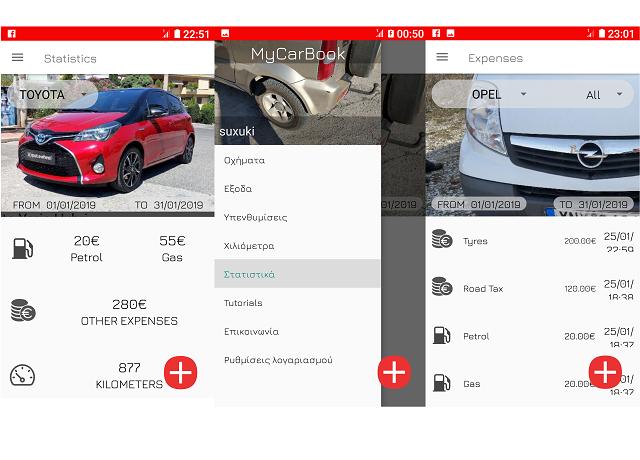 MyCarBook - Μία ελληνική εφαρμογή απαραίτητη για όλους τους κατόχους αυτοκινήτων