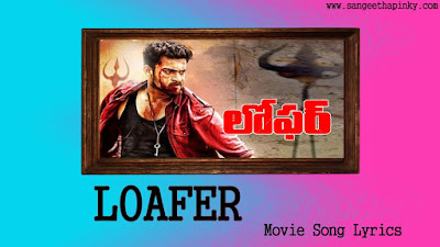 loafer-telugu-movie-songs-lyrics