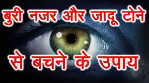 जादू टोना बुरी नजर कैसे उतारे मंत्रो से - Nazar Utarne Ka Mantr Hindi