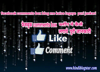 Fecebook comments box blog me  kaise lagate hai