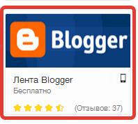 виджет Blogger для сайтов Wix