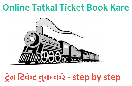 tatkal ticket book kaise kare