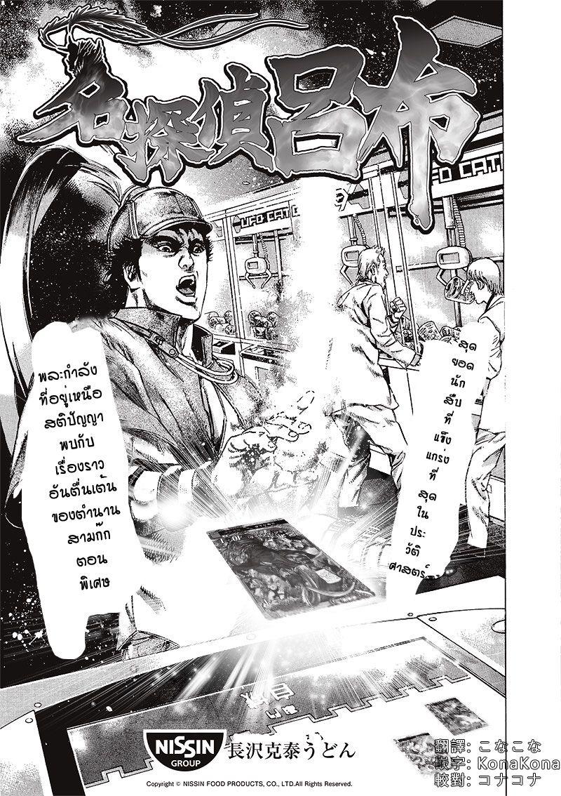 อ่านการ์ตูน Detective Lu Bu ยอดนักสืบลิโป้ ตอนที่ 2.5 หน้า 2