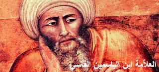العلاّمة ابن الياسمين الفاسي