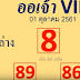 Thai Lottery 3up Free Winning Tips For 01-10-2018