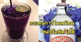 น้ำอัญชัญ มะนาวโซดา ดื่มช่วยบำรุงสายตา แก้ตาฟาง กระตุ้นการไหลเวียนของโลหิต