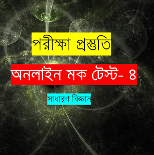 Online Mock Test in Bengali | General Science Online Test in Bengali (Part-4) |