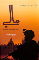 كتاب مالي | عودة الإستعمار القديم | مجموعة أبحاث