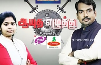 Ayutha Ezhuthu 01-11-2018 Thanthi Tv