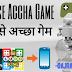 [हिन्दी]- सबसे अच्छा Game | Sabse Accha Game Konsa Hai
