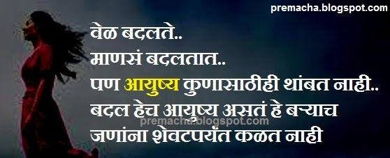 Marathi Quotes On Love Life