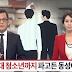 """Canal de notícias coreano teme que os """"webtoons"""" estejam causando """"homossexualidade"""" e """"AIDS"""" nos adolescentes"""