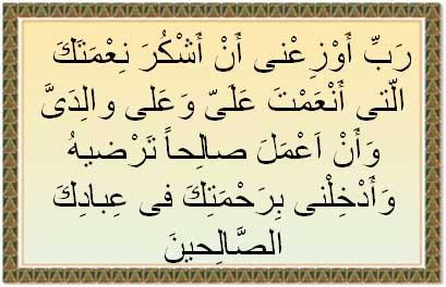 doa nabi sulaiman memanggil ikan
