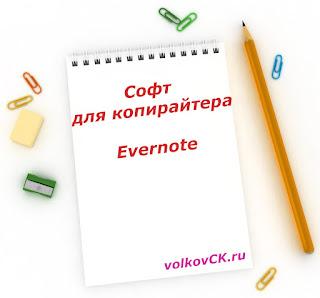 Софт для копирайтера блокнот Evernote