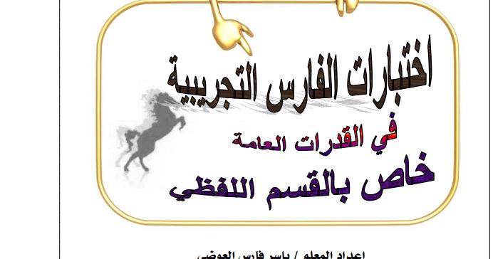 كتاب الصندوق الاسود للقدرات pdf