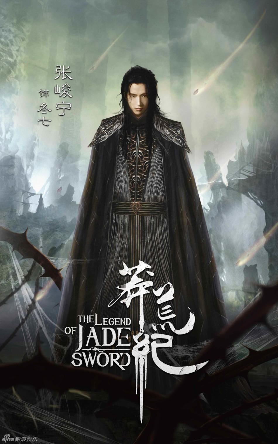 Zhang Jun Ning in Legend of Jade Sword