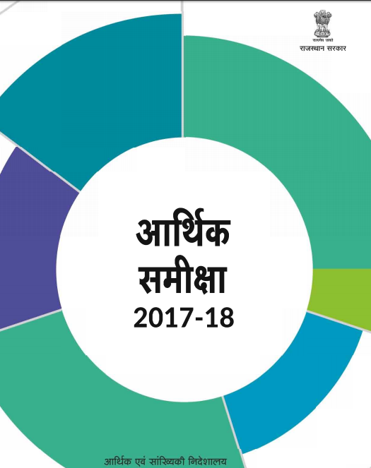 Download Rajasthan Economic Review 2017-18 in Hindi-English PDF
