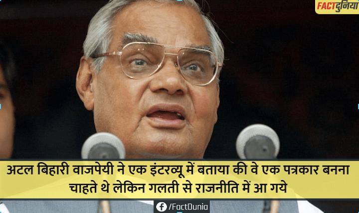 Atal Bihari Vajpayee Facts in Hindi