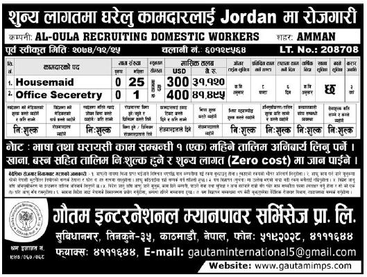 Jobs in Jordan for Nepali, Salary Rs 41,495