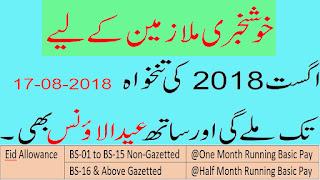 Advance Salary for CDA Muslim Employees