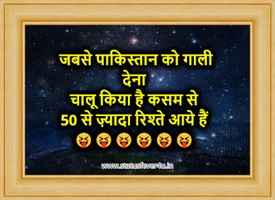 जबसे पाकिस्तान को गाली देना funny status in hindi