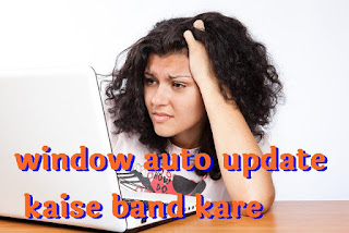 close auto update window 7